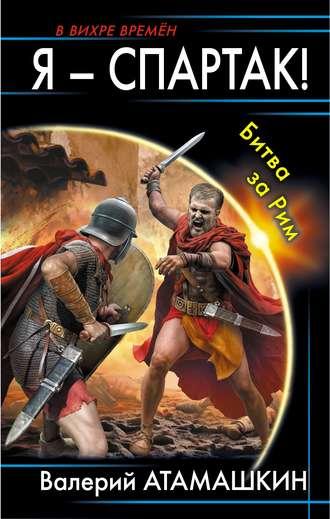 Валерий Атамашкин, Я – Спартак! Битва за Рим