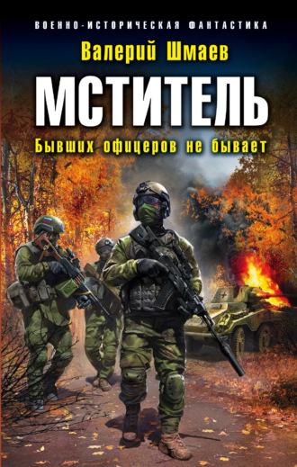 Валерий Шмаев, Мститель. Бывших офицеров не бывает