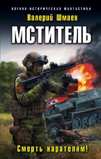 Валерий Шмаев, Мститель. Смерть карателям!