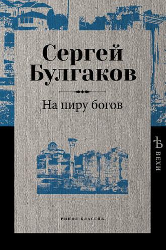 Сергей Булгаков, На пиру богов