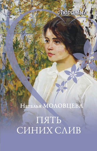 Наталья Молодцева, Пять синих слив