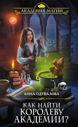 Анна Одувалова, Как найти королеву Академии?