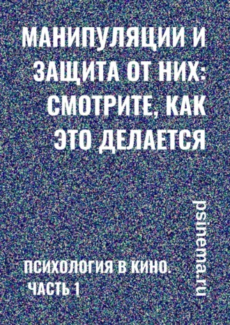 Анатолий Верчинский, Манипуляции изащита отних: смотрите, как это делается! Психология в кино. Часть 1