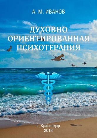 А. Иванов, Духовно ориентированная психотерапия