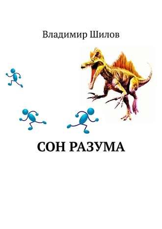 Владимир Шилов, Сон разума