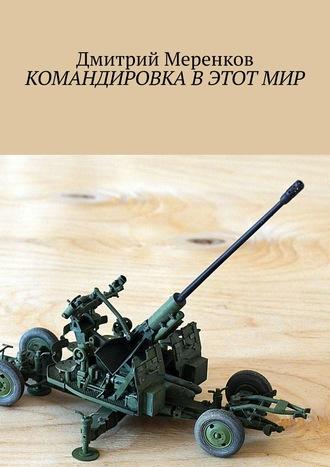 Дмитрий Меренков, Командировка в этот мир