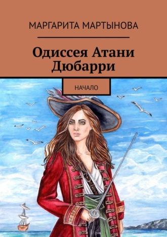 Маргарита Мартынова, Одиссея Атани Дюбарри. Начало