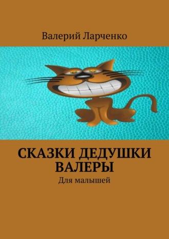 Валерий Ларченко, Сказки дедушки Валеры. Для малышей