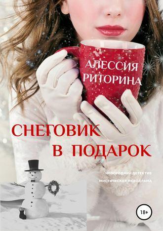 Алессия Риторина, Снеговик в подарок