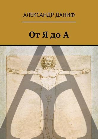 Александр Даниф, От Я до А