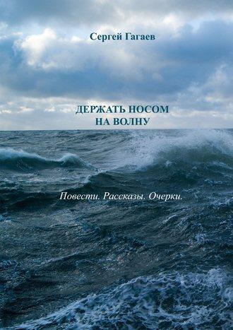 Сергей Гагаев, Держать носом на волну