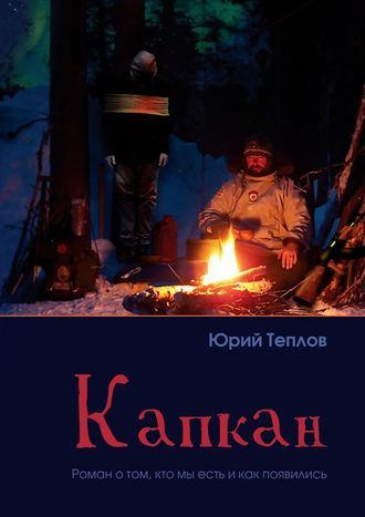 Юрий Теплов, Капкан. Роман о том, кто мы есть и как появились
