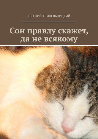 Евгений Крушельницкий, Сон правду скажет, дане всякому
