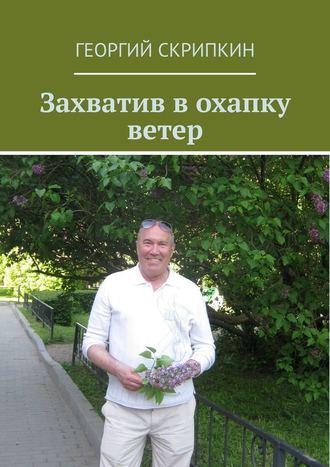 Георгий Скрипкин, Захватив в охапку ветер
