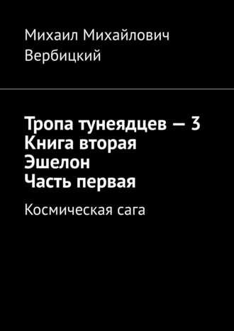Михаил Вербицкий, Тропа тунеядцев. Книга вторая. Эшелон. Часть первая. Космическаясага