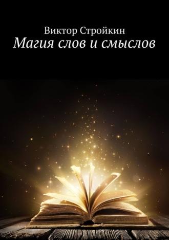 Виктор Стройкин, Живущие наоборот