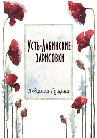 Людмила Гущина, Усть-Лабинские зарисовки