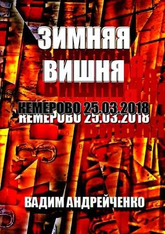 Вадим Андрейченко, Зимняя вишня. Кемерово 25.03.2018