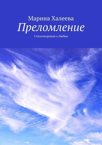 Марина Халеева, Преломление. Стихотворения о любви