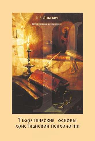 Константин Яцкевич, Теоретические основы христианской психологии. Учебно-методическое пособие