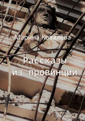 Марина Ковалёва, Рассказы из провинции