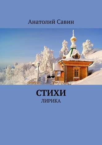 Анатолий Савин, Стихи. Лирика