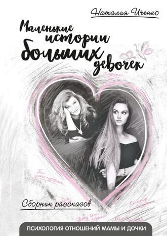 Наталия Иченко, Маленькие истории больших девочек