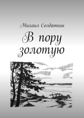 Михаил Солдаткин, Впору золотую