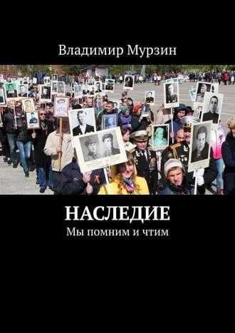 Владимир Мурзин, Наследие. Мы помним ичтим