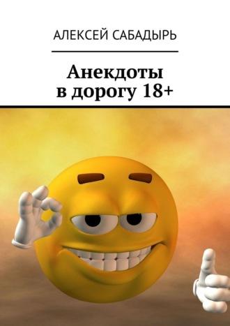 Алексей Сабадырь, Анекдоты в дорогу 16+