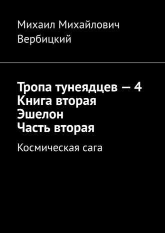 Михаил Вербицкий, Тропа тунеядцев. Книга вторая. Эшелон. Часть вторая. Космическая сага