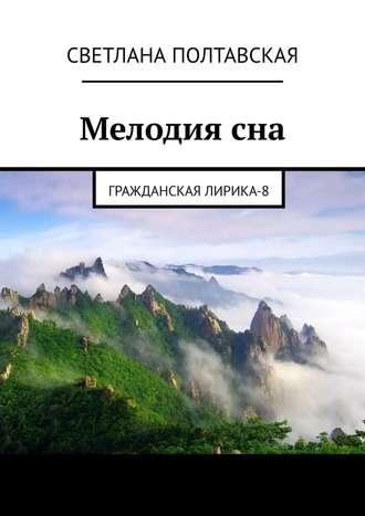 Светлана Полтавская, Мелодия сна. Гражданская лирика – 8