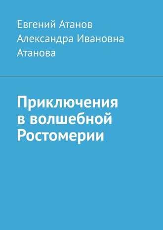 Евгений Атанов, Александра Атанова, Приключения в волшебной Ростомерии