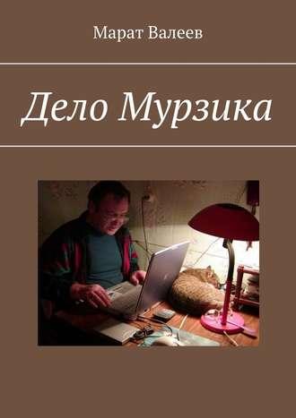 Марат Валеев, Дело Мурзика