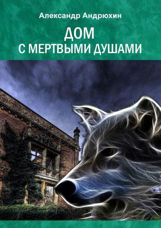 Александр Андрюхин, Дом с мертвыми душами