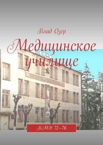 Влад Озер, Медицинское училище. КМУ 72—76