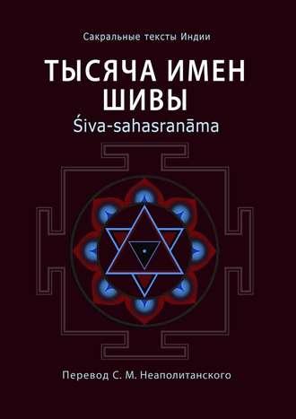 Неаполитанский С. М., Тысяча имен Шивы. Śiva-sahasranāma