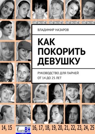 Владимир Назаров, Как покорить девушку. Для спокойных парней от 14 до 25 лет с серьёзными намерениями