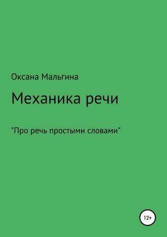 Оксана Мальгина, Механика речи