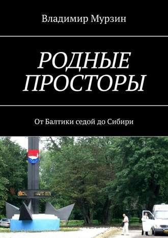 Владимир Мурзин, Родные просторы. ОтБалтики седой доСибири
