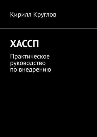 Кирилл Круглов, ХАССП. Практическое руководство повнедрению