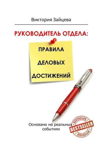 Виктория Зайцева, Руководитель отдела: правила деловых достижений