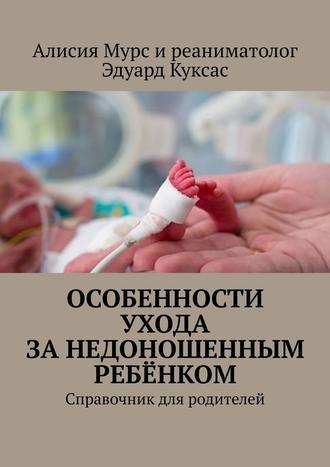 Алисия Мурс, Эдуард Куксас, Особенности ухода за недоношенным ребёнком. Справочник для родителей
