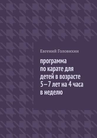 Евгений Головихин, Программа по карате для детей в возрасте 5-7 лет на 4 часа в неделю