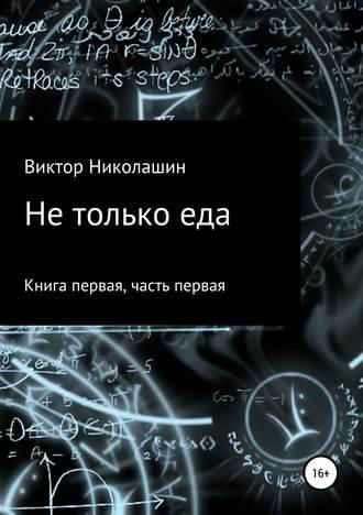 Виктор Николашин, Не только еда. Книга первая. Часть первая