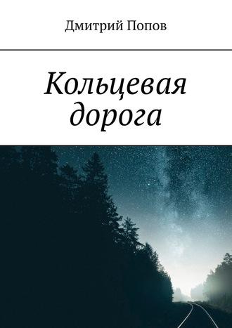 Дмитрий Попов, Кольцевая дорога