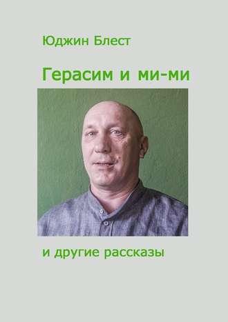 Юджин Блест, Герасим и ми-ми и другие рассказы