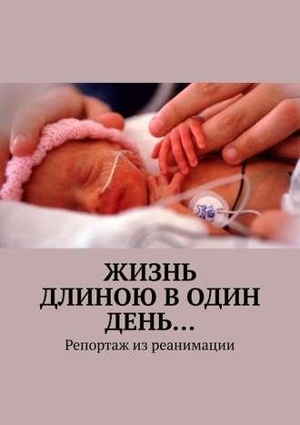 Алисия Мурс, Жизнь длиноюв один день… Репортаж изреанимации