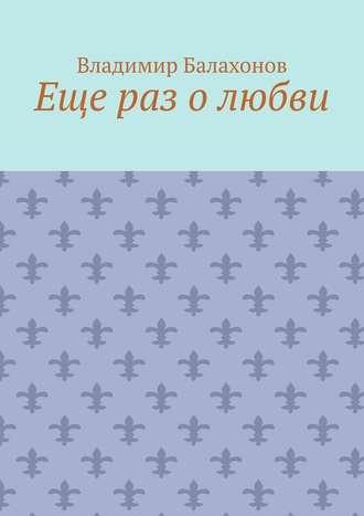 Владимир Балахонов, Еще раз о любви