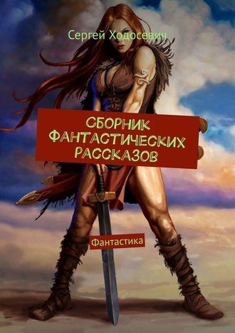 Сергей Ходосевич, Сборник фантастических рассказов. Фантастика